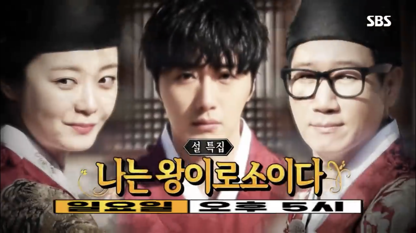 Jung Il-woo will be in Running Man's Episode 437, airing February